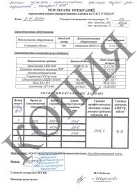 """Краска водно-дисперсионная """"НЕГОРИН-КМ"""" ТУ 20.30.11-053-52470838-2020"""